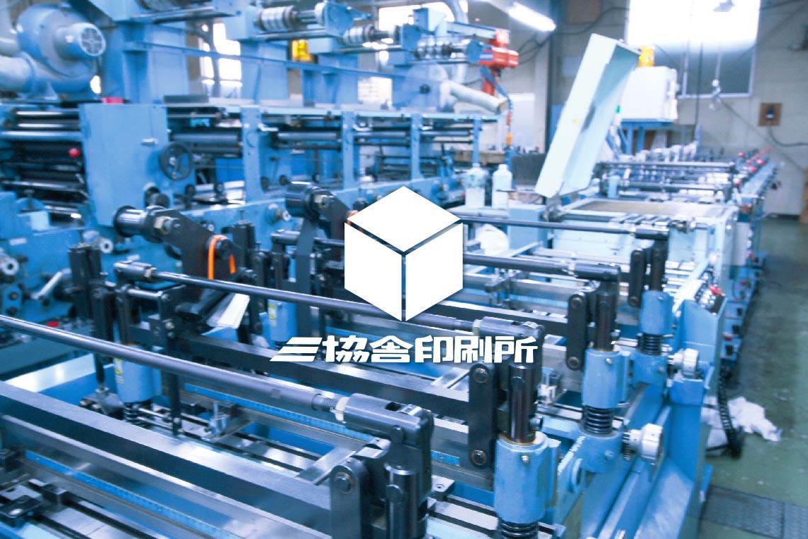 三協舎印刷所
