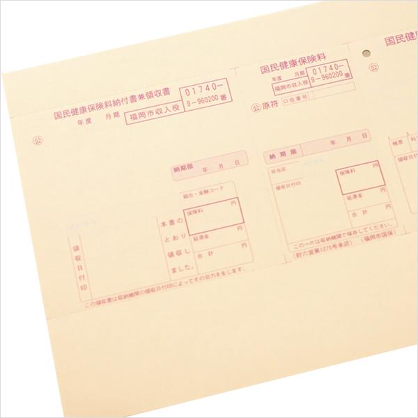 OCR・OMR伝票